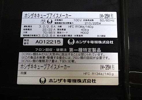 IM-170801-001