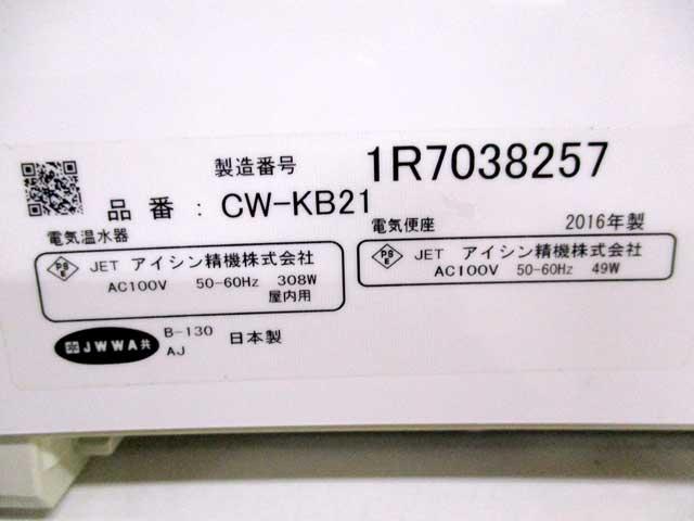 WL-170817-003